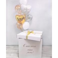 Коробка-сюрприз с шарами «Счастье - это ты»
