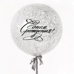 Большой шар с конфетти 90 см с надписью