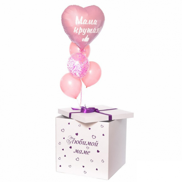 "Коробка с шарами ""Любимой маме!"""