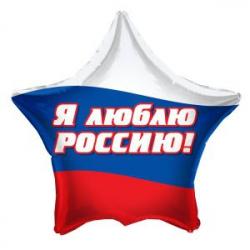 """Шар звезда триколор 45 см """"Я люблю Россию"""""""