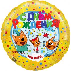 Воздушный шар (18''/46 см) Круг, Три кота, Желтый.