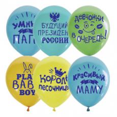 """Облако из шаров """"Хвалебные для мальчиков"""""""