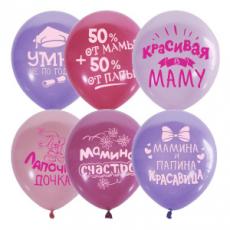"""Облако из шаров """"Хвалебные для девочек"""""""