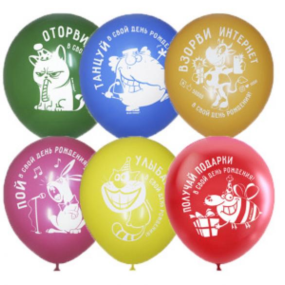 """Облако из шаров """"С днем рождения. Оторвись!"""""""