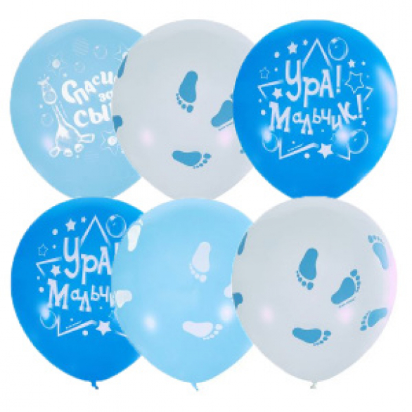 """Облако из шаров на выписку """"Ура, мальчик!"""""""