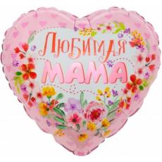 """Сердце """"Любимая мама"""", 45 см"""