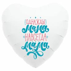 "Сердце ""Мама навсегда"", 45 см"